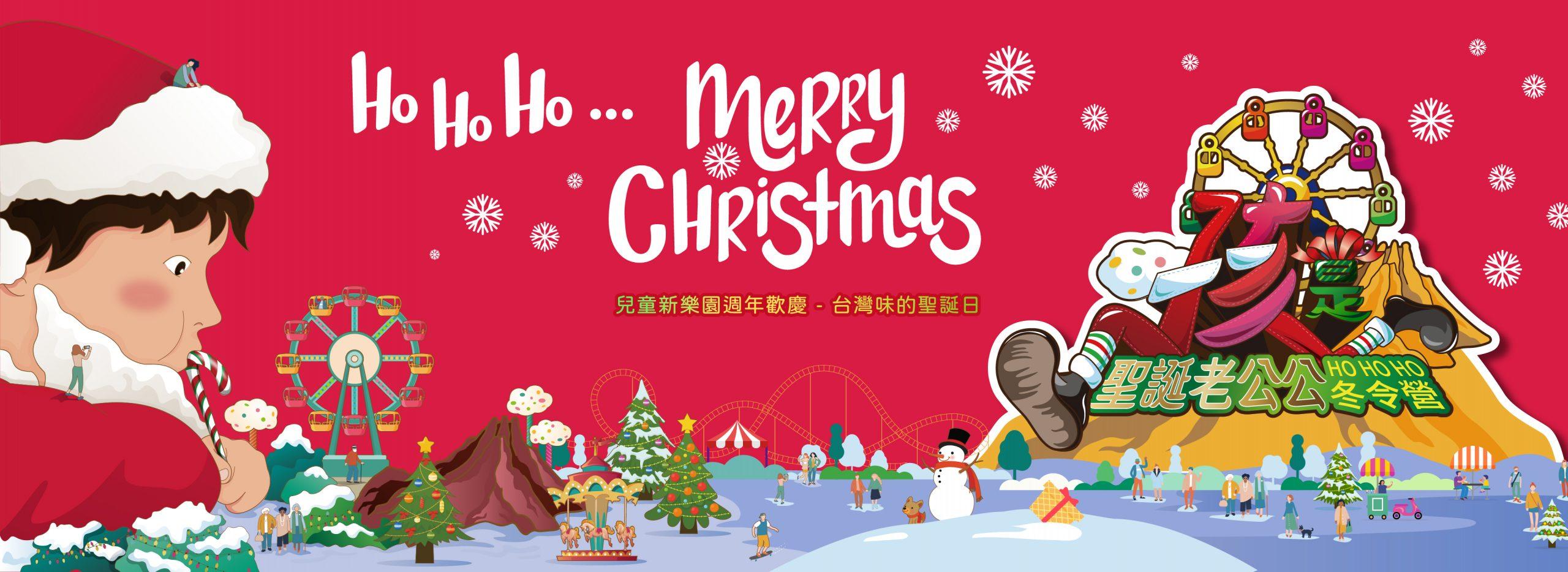 Banner - Hohoho Merry Christmas